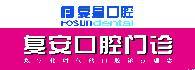 上海复安口腔门诊部logo