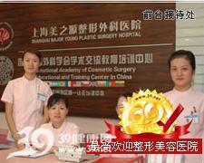 上海滨凯美之源整形外科医院logo