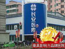 广州长安医院logo