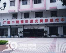 广医二院美容中心logo