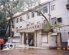 广州市海珠区第二人民医院logo