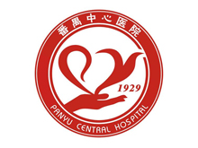 广州市番禺区中心医院logo