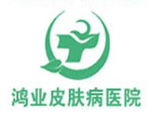 广州鸿业皮肤病专科医院logo
