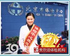 北京市体检中心 logo