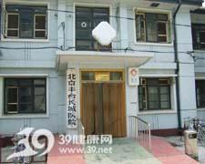 北京市丰台长城医院logo