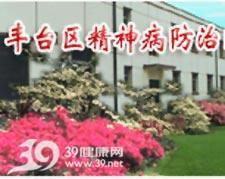 北京市丰台区精神病防治院logo