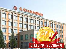 北京玛丽妇婴医院logo