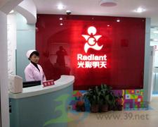 北京光彩明天儿童眼科医院logo