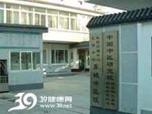 北京东城中医院logo