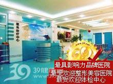 深圳博爱医院logo
