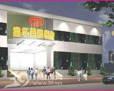 深圳富华美容医院logo