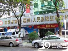 深圳市福田区人民医院肛肠分院logo