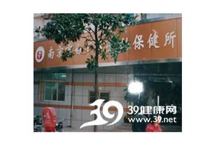 南京市白下区妇幼保健所logo