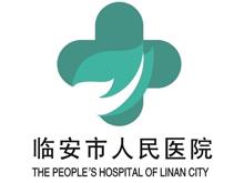 临安市人民医院logo