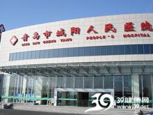 青岛市城阳人民医院logo