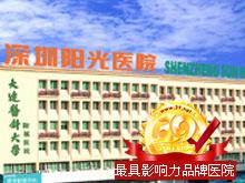 深圳阳光医院logo