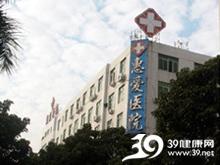 珠海市惠爱医院logo