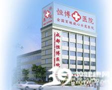 成都恒博医院logo
