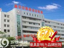 深圳福华中西医结合医院logo