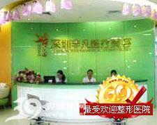 深圳非凡医疗美容医院logo