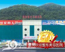 深圳武警医院logo