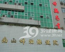 深圳市南山区妇幼保健院logo