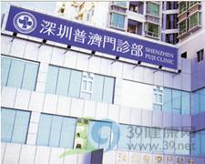 深圳市普济门诊部logo