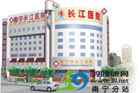 南宁市长江医院logo