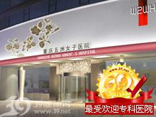 重庆五洲女子医院logo