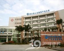 广东省人民医院平洲分院logo