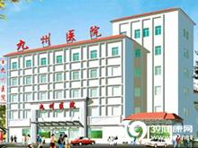 沈阳九州医院logo