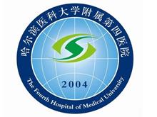 哈尔滨医科大学附属第四医院logo