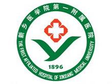 新乡医学院附属第一医院logo