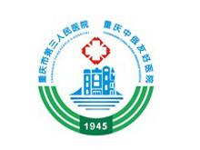 重庆市第三人民医院logo