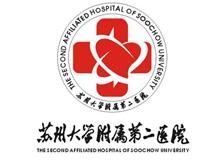 苏州大学附属第二医院logo