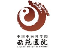 中国中医科学院西苑医院logo