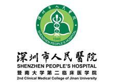 深圳市人民医院logo