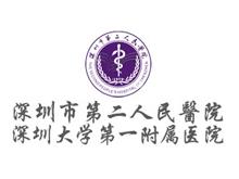 深圳市第二人民医院logo