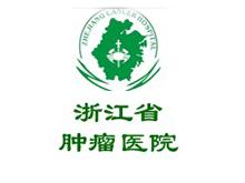 浙江省肿瘤医院logo