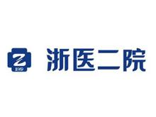 浙江大学医学院附属第二医院logo