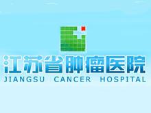 江苏省肿瘤医院logo