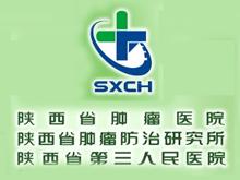 陕西省肿瘤医院logo