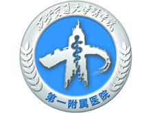 西安交通大学医学院第一附属医院logo