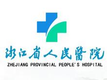 浙江省人民医院logo