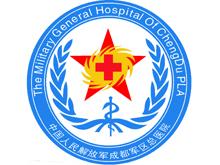 中国人民解放军成都军区总医院logo