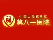 中国人民解放军第八一医院logo