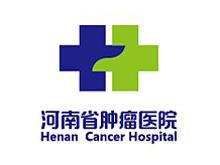 河南省肿瘤医院logo