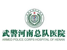 武警河南省总队医院logo