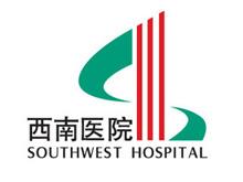 重庆西南医院logo