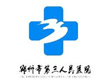 郑州市第三人民医院logo